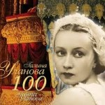 Galina Ulanova in honour of her centenary